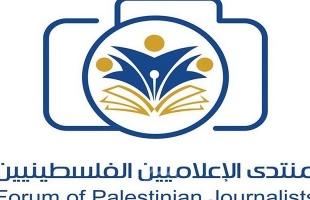 منتدى الإعلاميين الفلسطينيين يطالب بتجسيد مرسوم الحريات وتعزيز الحريات الإعلامية
