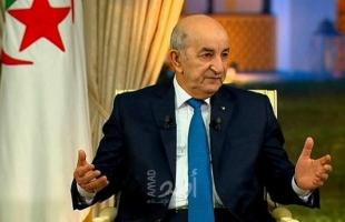 الرئيس الجزائري عبد المجيد تبون يوقع مرسومًا رئاسيًا بحل البرلمان