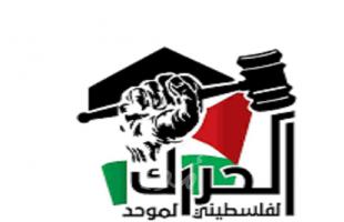 الحراك الفلسطيني يوجه رسالة اعتراض الى د. اشتية على التعيينات الأخيرة في وزارة الصحة