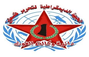 دائرة وكالة الغوث في الجبهة الديمقراطية: انفجار بيروت كارثي على اللاجئين الفلسطينيين