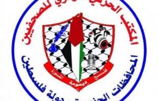 """""""مكتب صحفي فتح"""" يدين استدعاء أمن ح ما س لمدير مكتب نقابة الصحفيين بغزة"""