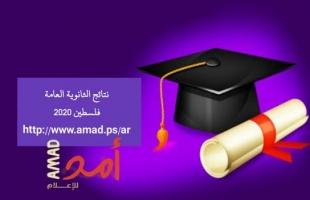 """""""أمد"""" يرصد ردود فعل أوائل الثانوية العامة في فلسطين لعام 2020"""
