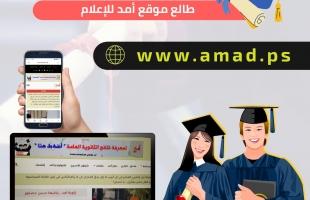"""""""أمد"""" ينشر أسماء أوائل  الثانوية العامة في فلسطين"""