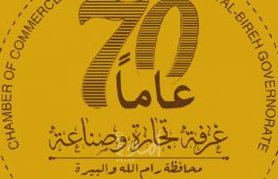 """غرفة تجارة وصناعة رام الله تطالب الإلتزام بشكل كامل بقرارات حكومة """"اشتية"""""""