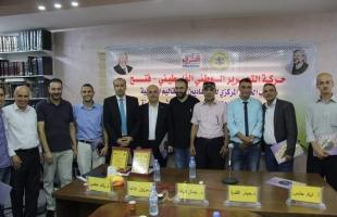 """""""الحركي للاقتصاديين"""" بغزة يكرم ثلة من الباحثين بمجلة الشرق الاقتصادية"""