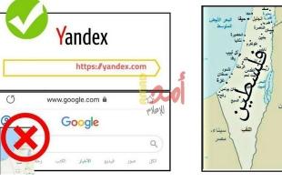 """فصائل تدين  شطب غوغل وأبل فلسطين من خرائطهما وتعتبرها """"خطوة ضمن مخطط ممنهج"""""""