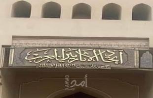 الاتحاد العام للأثاريين العرب يدين قرصنة جيش الاحتلال لحجر معمودية أثري من بيت لحم