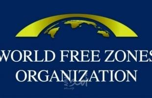 فلسطين عضواً في المنظمة العالمية للمناطق الحرة