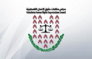 مجلس منظمات حقوق الإنسان يستنكر استغلال حالة الطوارئ لتقويض حرية الرأي