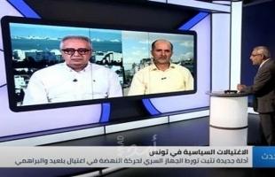 """السنوسي: قضية اغتيال النائبين """"بلعيد والبراهمي""""  واجهت العديد من العوائق والأزمات- فيديو"""