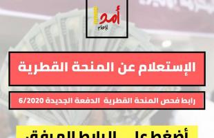 رابط الاستعلام عن المنحة القطرية 100 دولار لـ 100 ألف أسرة متعففة بغزة