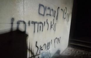 محدث ..نابلس: مستوطنون يحرقون جرافة ويخطون شعارات عنصرية على جدران منازل المواطنين