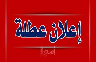 الحكومة: عطلة العيد تبدأ من صباح الخميس المقبل حتى مساء الإثنين