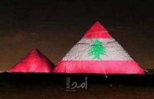 الأهرامات المصرية وبرج دبي يضيؤون العلم اللبناني