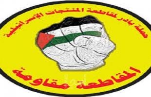 """حملة بادر لمقاطعة المنتجات الإسرائيلية يدين اعتقال المدافع عن حقوق الإنسان """"محمود النواجعة"""""""