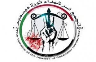 تجمع أسر الشهداء يُطالب بتحقيق دولي بجريمة اغتيال الشهيدة السمودي
