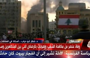 مقتل أحد عناصر الأمن الداخليخلال مواجهات عنيفة وسط بيروت