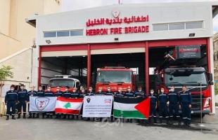إطفائية بلدية الخليل تنظم وقفة تضامنية مع لبنان