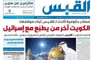 القبس الكويتية توجه اعتذارا لقرائها بعد ذكر كلمة إسرائيل