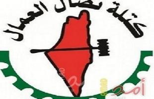 كتلة نضال العمال في فلسطين تهنئ المنظمة التونسية للشغل بانعقاد مؤتمرها العام الاستثنائي