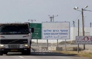 صحفي إسرائيلي: فتح معبر كرم أبو سالم رغم الأحداث الأخيرة