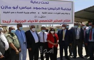 أريحا: وزيرة الصحة تفتتح المختبر التخصصي للأحياء الجزيئية