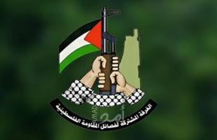 الغرفة المشتركة: ستكون لنا الكلمة إذا ما قررت إسرائيل العودة بالأوضاع إلى ما قبل 11 مايو