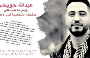 أمن حماس يعتقل الناشط  عبد الله حويحي إثر إنتقاده لعملية توزيع المساعدات