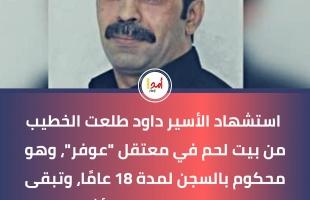 ردود فعل فصائل فلسطينية على استشهاد الأسير داوود الخطيب داخل سجن عوفر