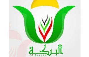 """جمعية """"البركة"""" الجزائرية تنفي وتتجاهل التهم حول نهب التبرعات"""