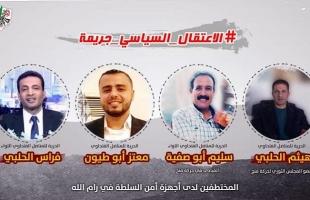 تيار الإصلاح في حركة فتح: اعتقال أجهزة أمن السلطة لكوادرنا تعدٍ صارخٍ على القانون