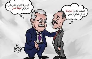 الشباب بغزة شابت.. وبدهم حقوقهم يا ريس...
