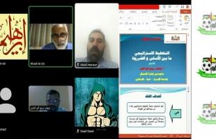 المؤسسة الفلسطينية للشباب والرياضة تعقد دورة إدارية في لبنان