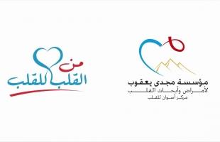 مؤسسة مجدي يعقوب تشارك ITWorx لطرح تطبيق على الهاتف المحمول لصحة القلب