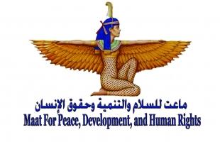 مؤسسة ماعت تصدر تقرير جديد عن أعمال الدورة 46 لمجلس حقوق الإنسان بالأمم المتحدة