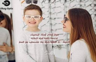 """Okay Optic"" يطلق حملة فحص النظر المجانية للأطفال في ظل ""كورونا"""
