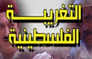 """أم بي سي تعيد مسلسل """"التغريبة الفلسطينية"""" بعد حملة شعبية واسعة هزت ترتيبها"""