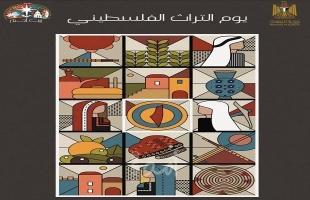 رام الله: الثقافة تختتم فعاليات يوم التراث الفلسطيني