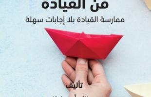 """صدور الترجمة العربية لكتاب """"فَنُّ القيادة: ممارسةُ القيادةِ بلا إجاباتٍ سهلة"""" في فلسطين"""