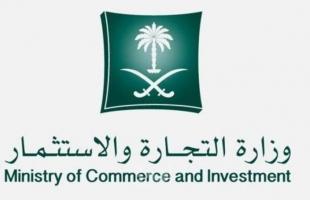 تراجع التجارة الخارجية السعودية خلال العام الجاري