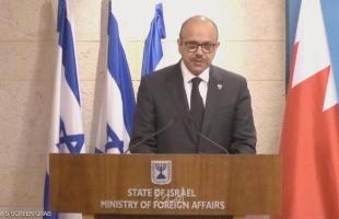 وزير خارجية البحرين: نناشد الإسرائيليين والفلسطينيين للجلوس على طاولة الحوار