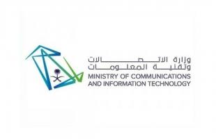 رام الله: وزارة الاتصالات تصدر إعلانا بشأن استلام شهادة عدم المحكومية