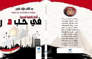 صدور ديوان شعر بالعامية المصرية للكاتب الفلسطيني عبد القادر فارس