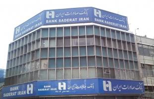 تقرير استخباراتي: بنك يمول حماس وحزب الله أرسل ملايين الدولارات إلى كندا