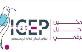 متحدثون وخبراء دوليون يشاركون لأول مرة في المؤتمر الدولي الثاني للريادة والتكنولوجيا في فلسطين