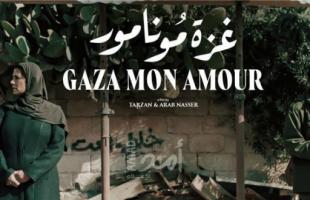 """8 تصريحات لـ منتج فيلم """"غزة مونامور"""".. أبرزها عن التحديات"""
