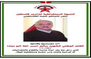الجبهة الديمقراطية تنعى القائد الرفيق سالم حسن خلة