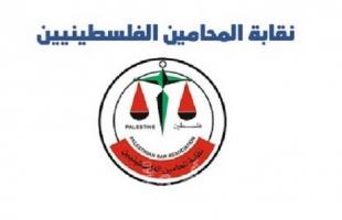 تعليق العمل في نقابة المحاميين بكافة محافظات فلسطين والسبب!