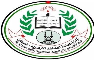 غزة: انطلاق امتحانات النقل لطلبة المعاهد الأزهرية