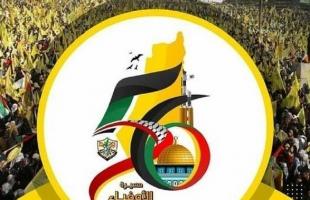 """مركزية فتح: """"الانطلاقة شكلت فجرا جديدا استعاد من خلالها شعبنا زمام المبادرة """""""